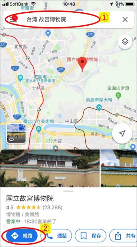 GoogleMaps_台北_故宮博物館_アクセス1