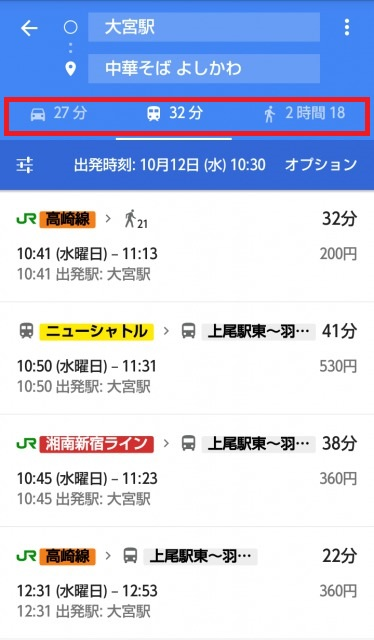 GoogleMaps_3出発地入力後 (1)