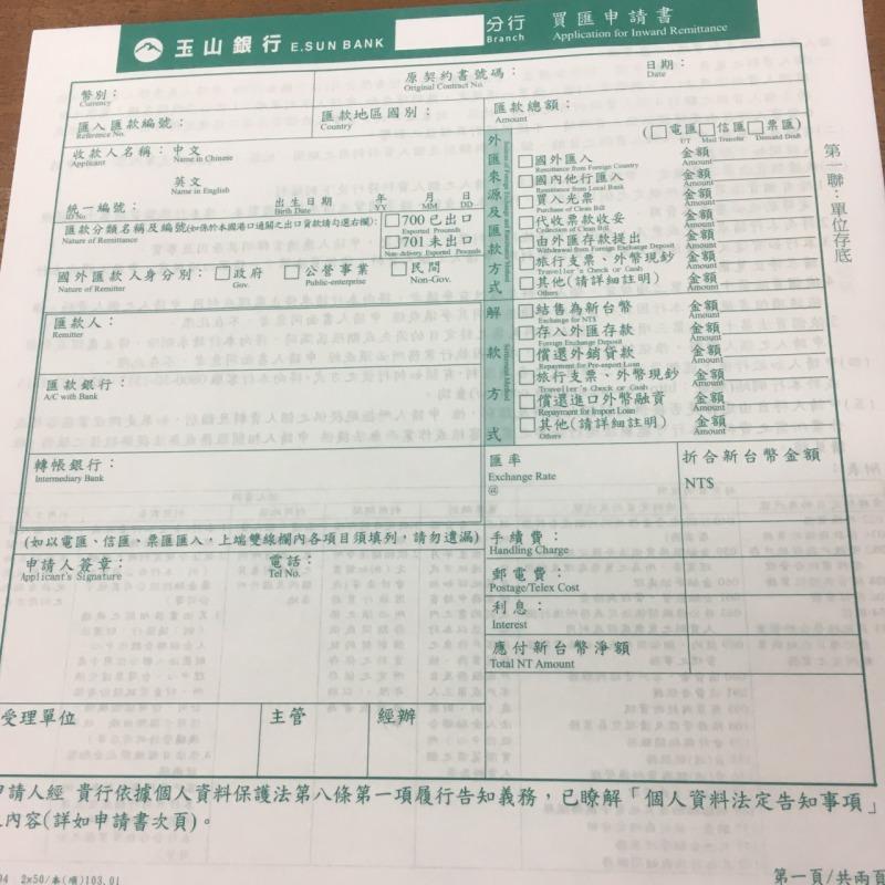 台湾の銀行_換金必要書類