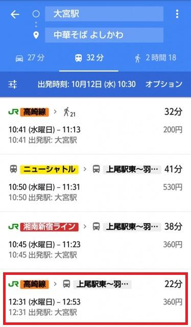GoogleMaps_3-1出発地入力後.