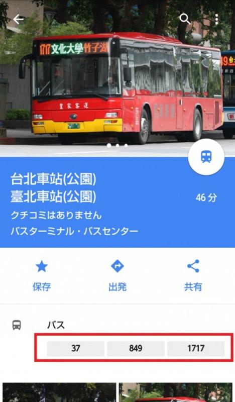 台北_バス停_GoogleMapでアイコンタップ時_詳細