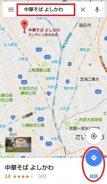GoogleMaps_1検索時