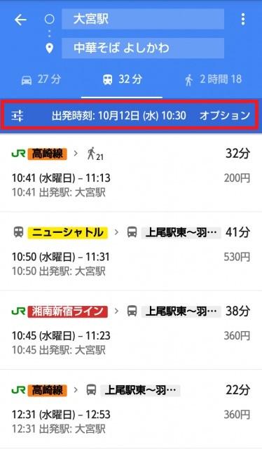 GoogleMaps_3出発地入力後 (2)