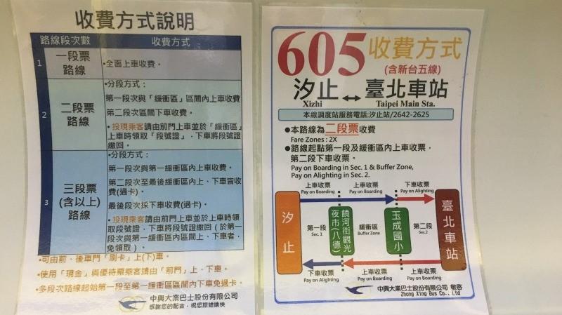 台北バス_支払規定2