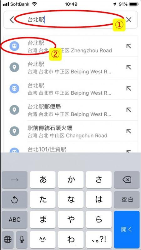 GoogleMaps_台北_故宮博物館_アクセス3