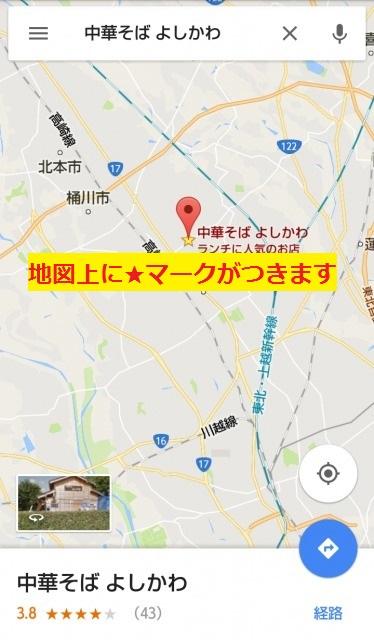 GoogleMaps_9場所の保存ピン留め後