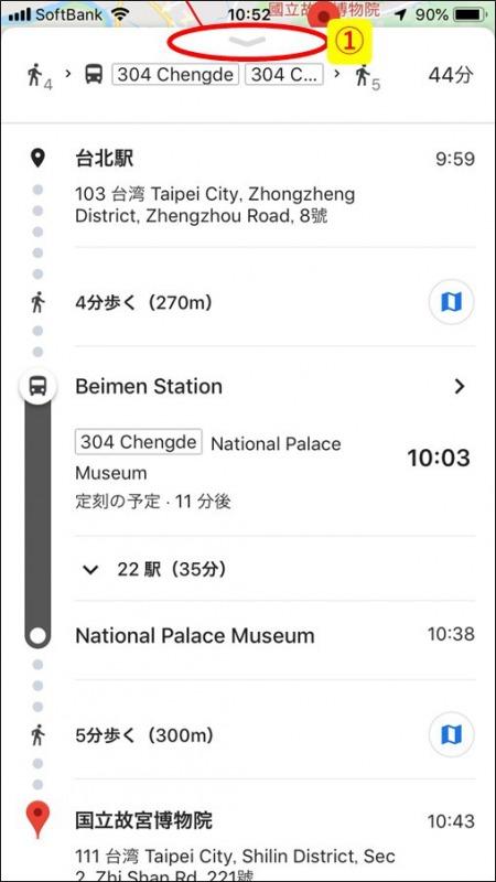 GoogleMaps_台北_故宮博物館_アクセス6