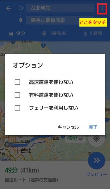 GoogleMaps_12オプション設定(車の場合)