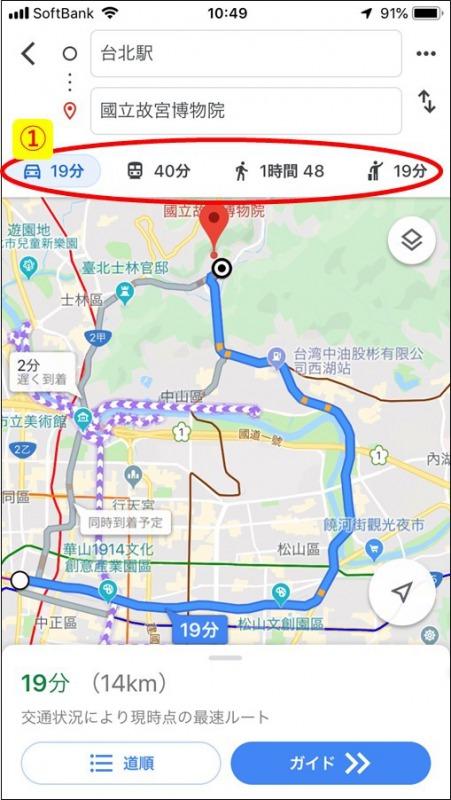 GoogleMaps_台北_故宮博物館_アクセス4