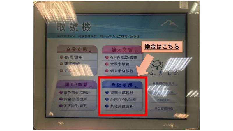 台湾の銀行_整理券発行機の画面