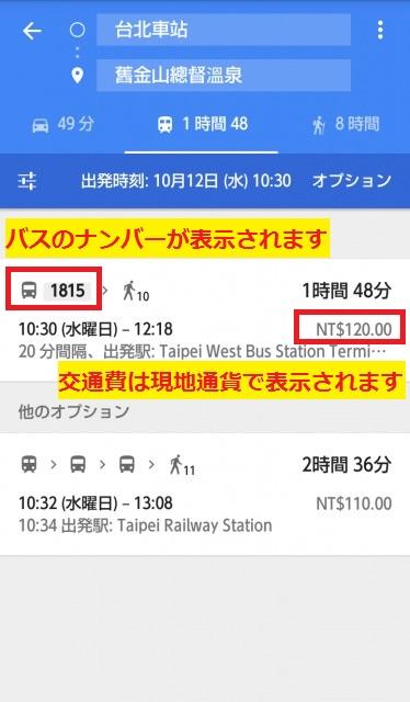 GoogleMaps_11海外の例(台湾)2