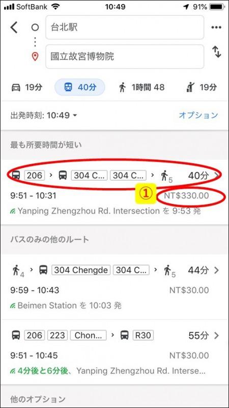 GoogleMaps_台北_故宮博物館_アクセス5