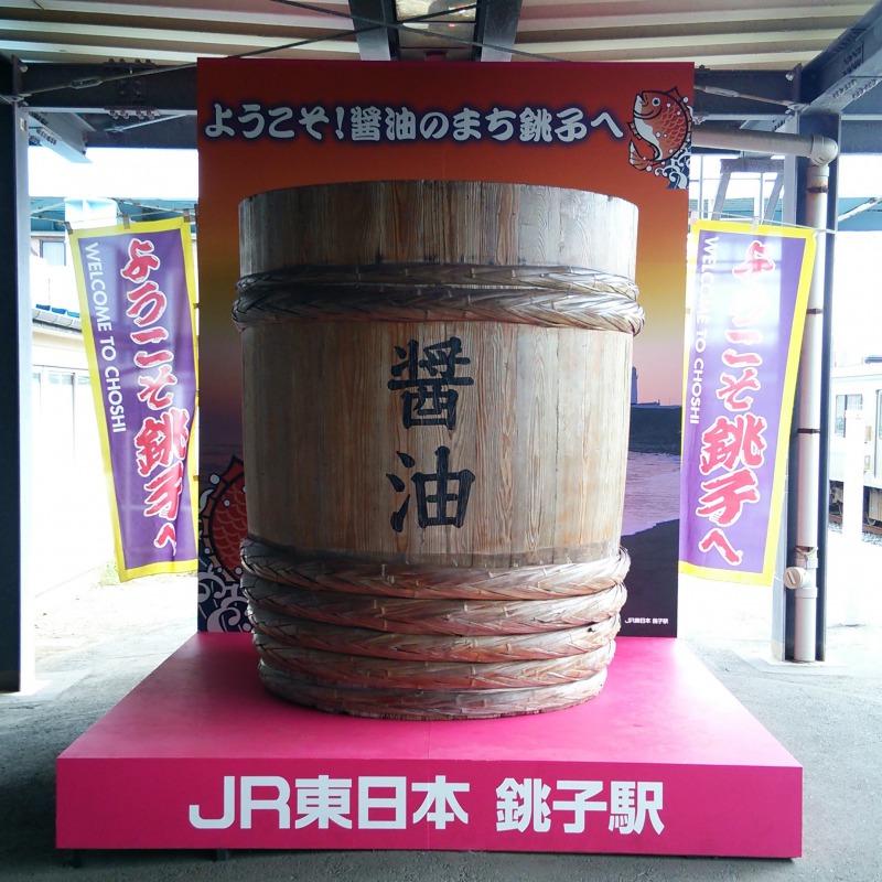 銚子駅_醤油樽_オブジェ