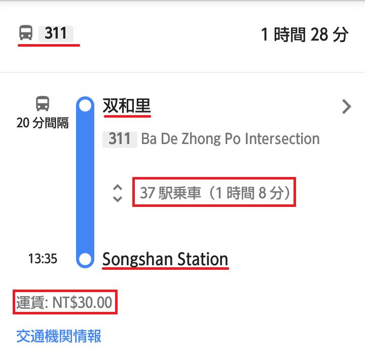 台北_バス運賃_区間を跨ぐ場合