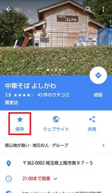 GoogleMaps_7対象の情報