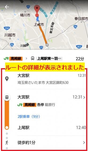 GoogleMaps_6経路選択後その3