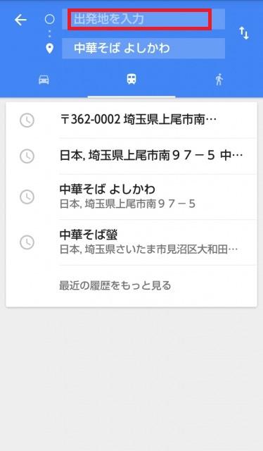 GoogleMaps_2【経路】を押した後.