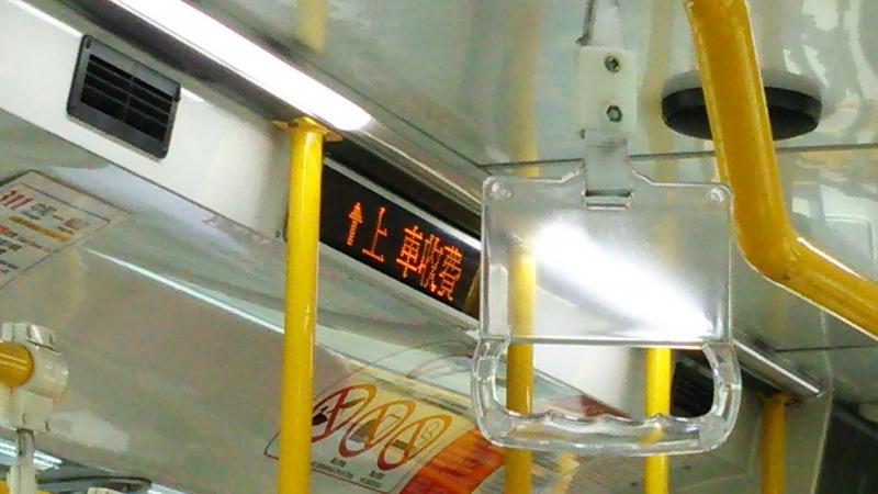 台北_バス_支払タイミング_上車時