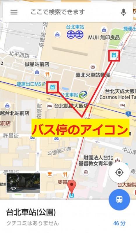台北_バス停_GoogleMapのアイコン