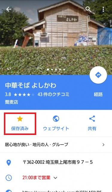GoogleMaps_8場所の保存ピン留め