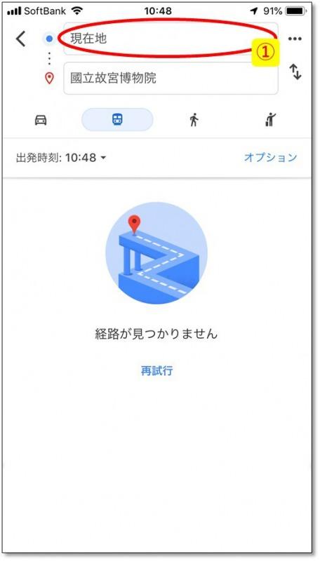 GoogleMaps_台北_故宮博物館_アクセス2
