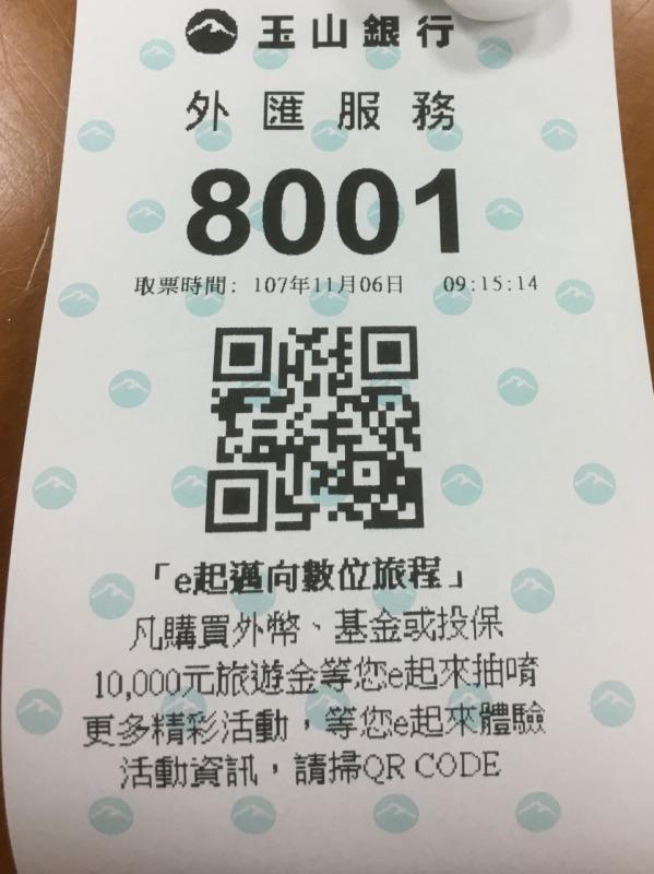 整理券_台湾の銀行
