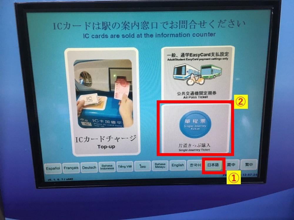 台北_地下鉄MRT_券売機画面_日本語