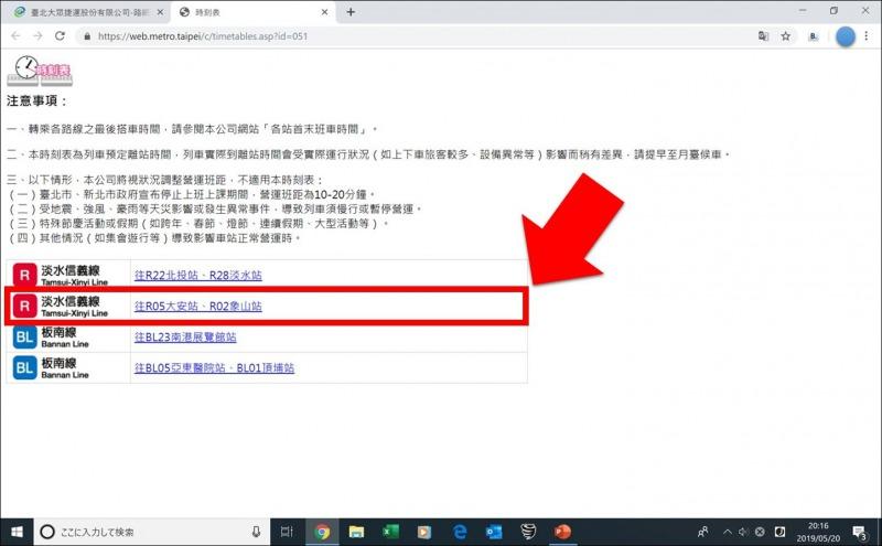 台北MRT_表示したい路線の時刻表をクリック
