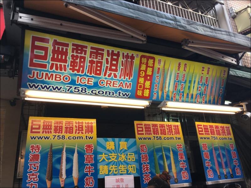 台湾淡水_アイスクリーム_巨無霸霜淇淋