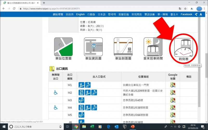 台北MRT_HP_各列車の時刻表