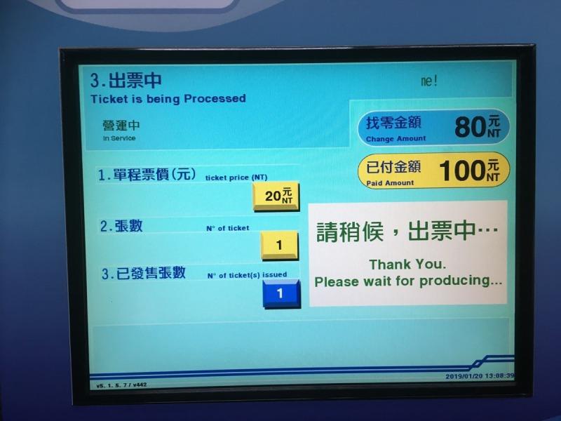 台北_地下鉄MRT_券売機_購入後画面