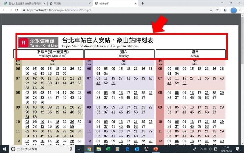 台北MRT_HP_時刻表