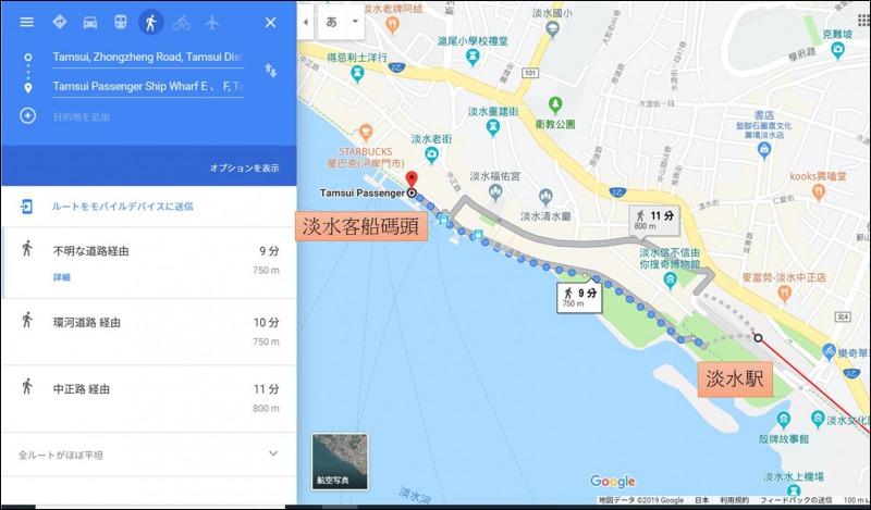 淡水駅~淡水客船碼頭【地図】
