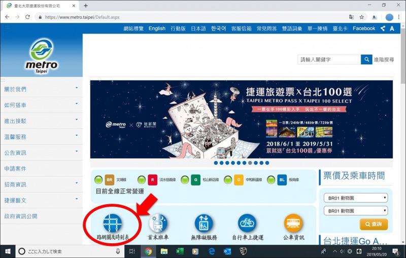 台北地下鉄MRTのホームページ(HP)の『路網圖及時刻表』部分