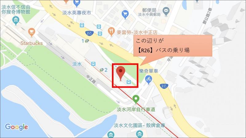 台湾_淡水の【R26】バスの乗り場