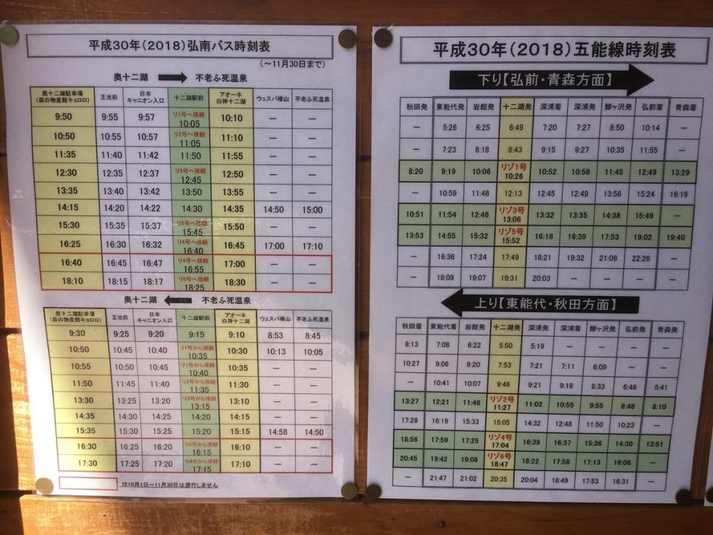 弘南バス「奥十二湖発」の時刻表