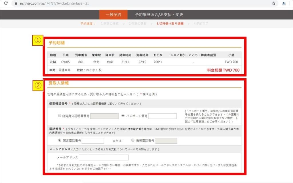 台湾_高鐵_HPチケット予約6