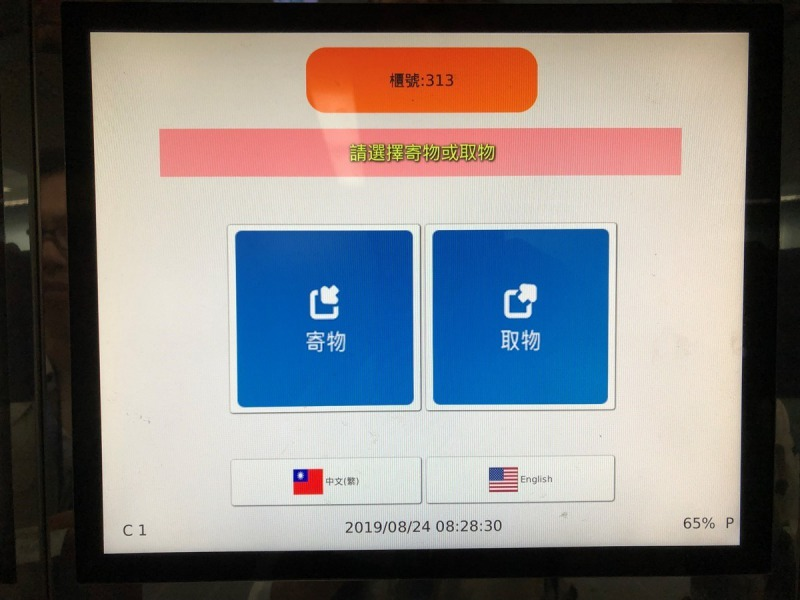 台湾_地下鉄_ロッカー(預け1)
