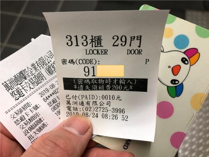 台湾_地下鉄_ロッカー(預け8)