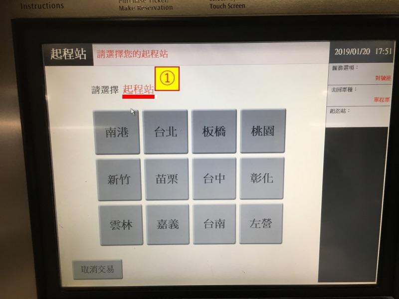台湾_高鐵_券売機チケット購入3