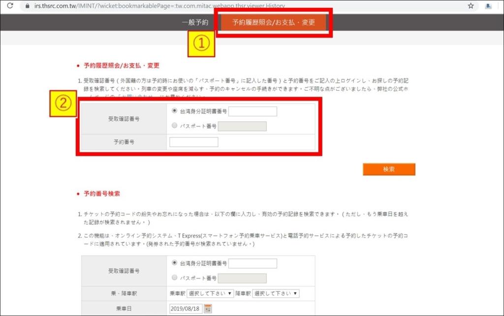 台湾_高鐵_HPチケット予約10
