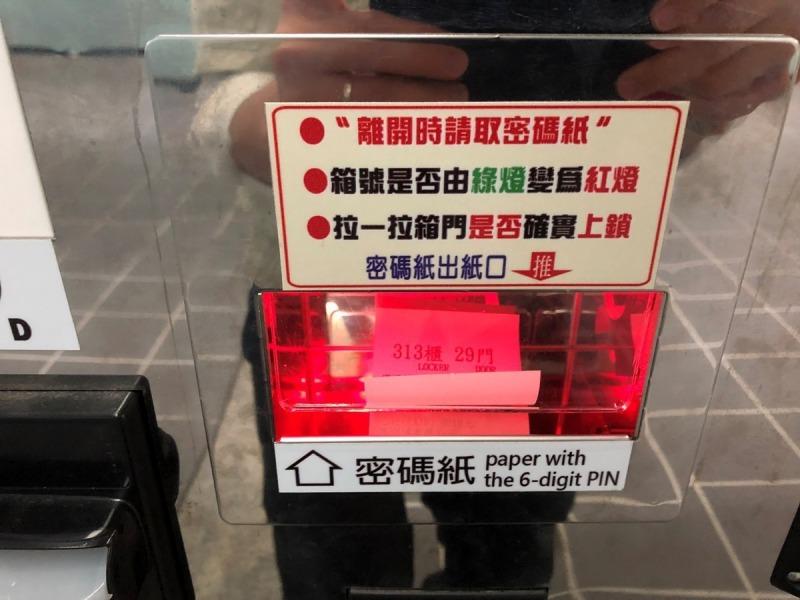 台湾_地下鉄_ロッカー(預け7)