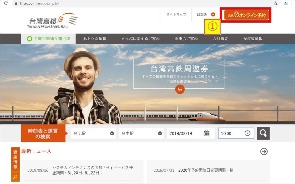 台湾_高鐵_HPチケット予約9ー2