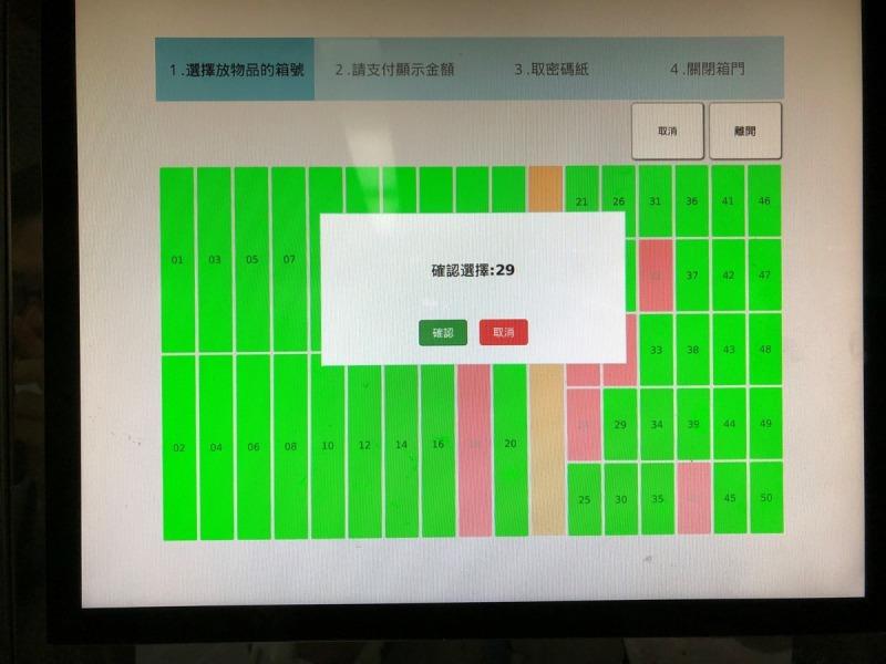 台湾_地下鉄_ロッカー(預け2)