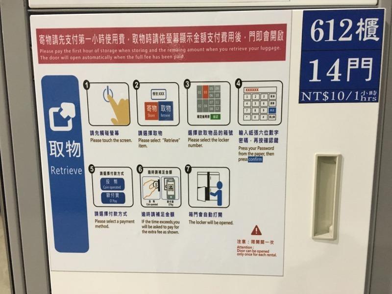 台湾_地下鉄_ロッカー(取出し説明書き)