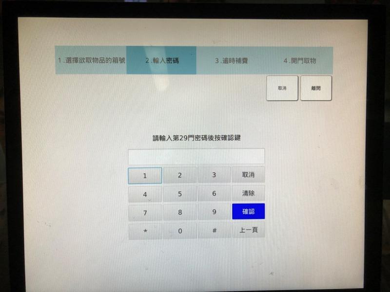 台湾_地下鉄_ロッカー(取出し2)