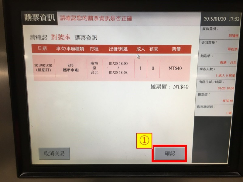 台湾_高鐵_券売機チケット購入7