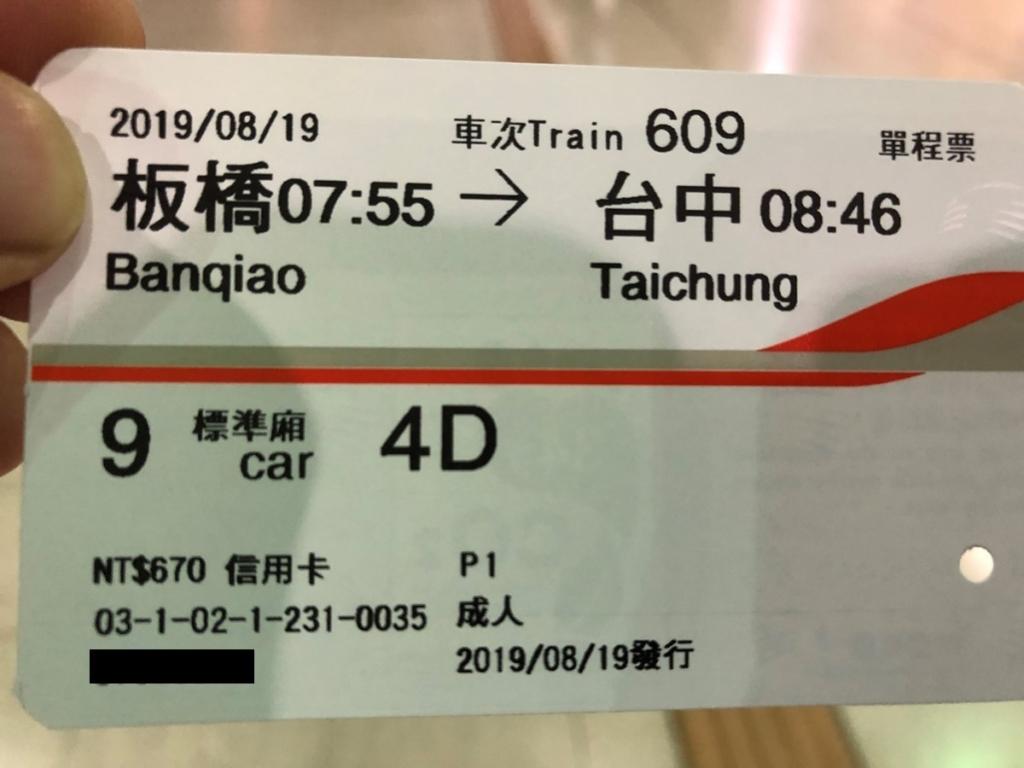 台湾_新幹線_高鐵_チケット購入8