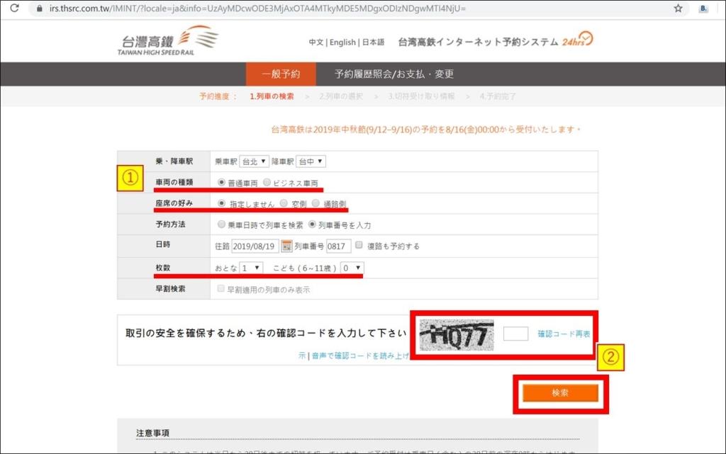 台湾_高鐵_HPチケット予約5