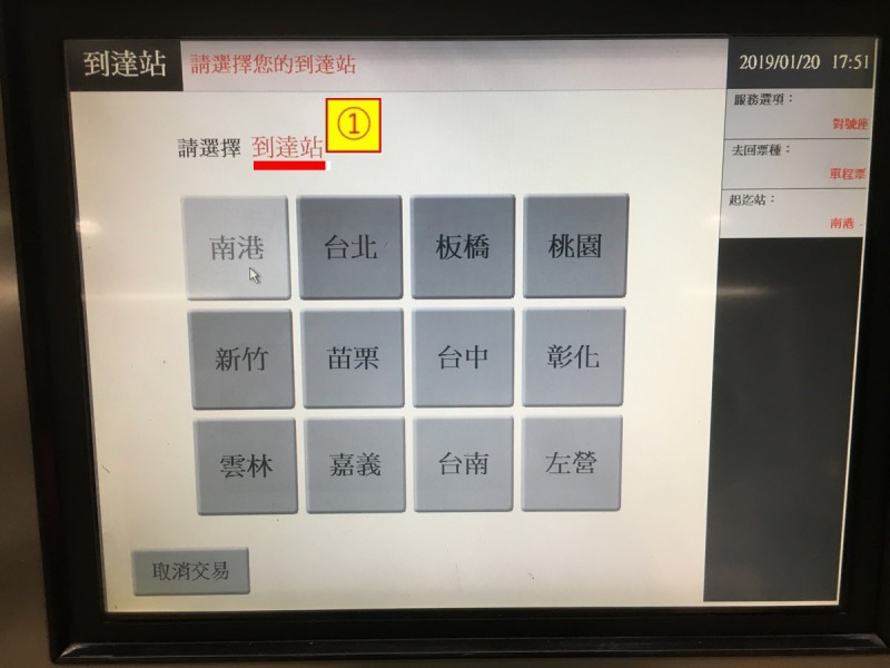 台湾_高鐵_券売機チケット購入4